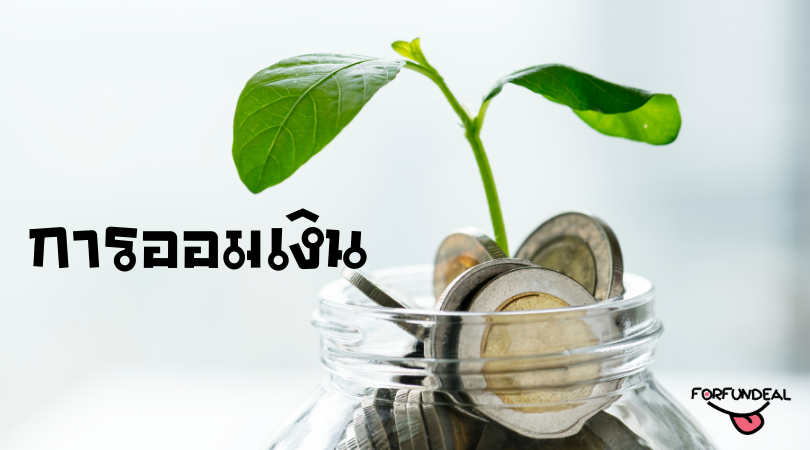 การออมเงิน วิธีเก็บเงินให้อยู่ เคล็ดลับที่จะช่วยให้คุณสบายขึ้น