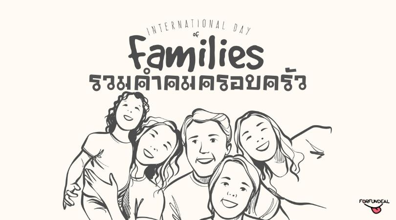 คำคมครอบครัว