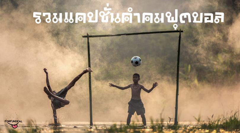 คำคมฟุตบอล