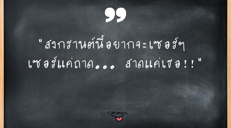 คำคมปีใหม่ไทย