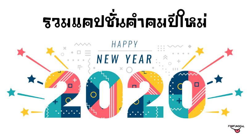 คำคมปีใหม่