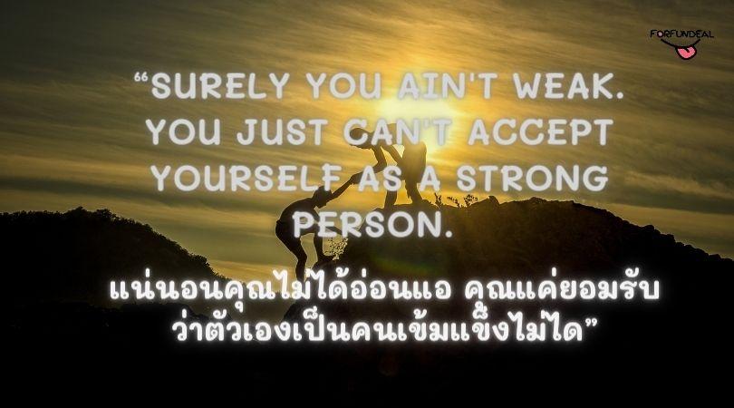 คำคมภาษาอังกฤษเกี่ยวกับแข็งแกร่ง