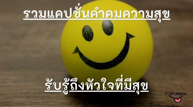 รวมแคปชั่นคำคมความสุข รับรู้ถึงหัวใจที่มีสุข!